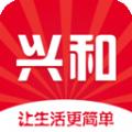 兴和商城app