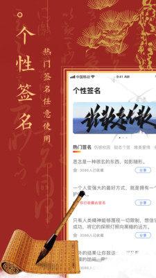 字体签名设计大师app图3