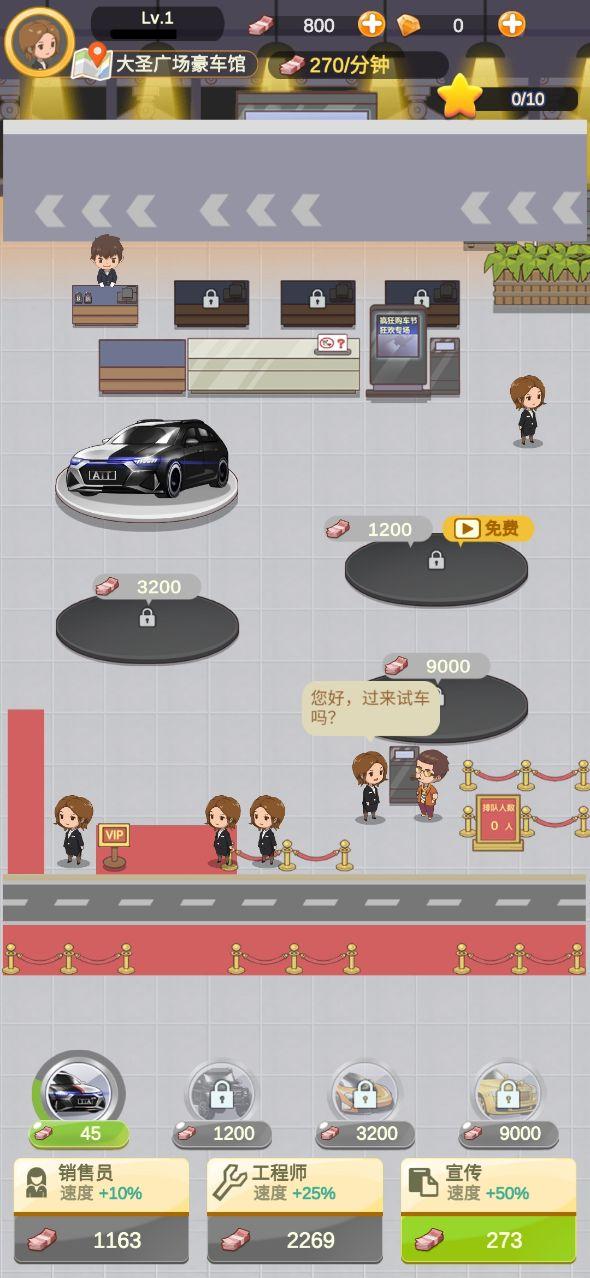 傳奇汽車公司游戲紅包版圖3: