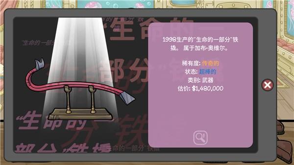 當鋪人生2中文手機版下載(dealers life2) v2.0截圖