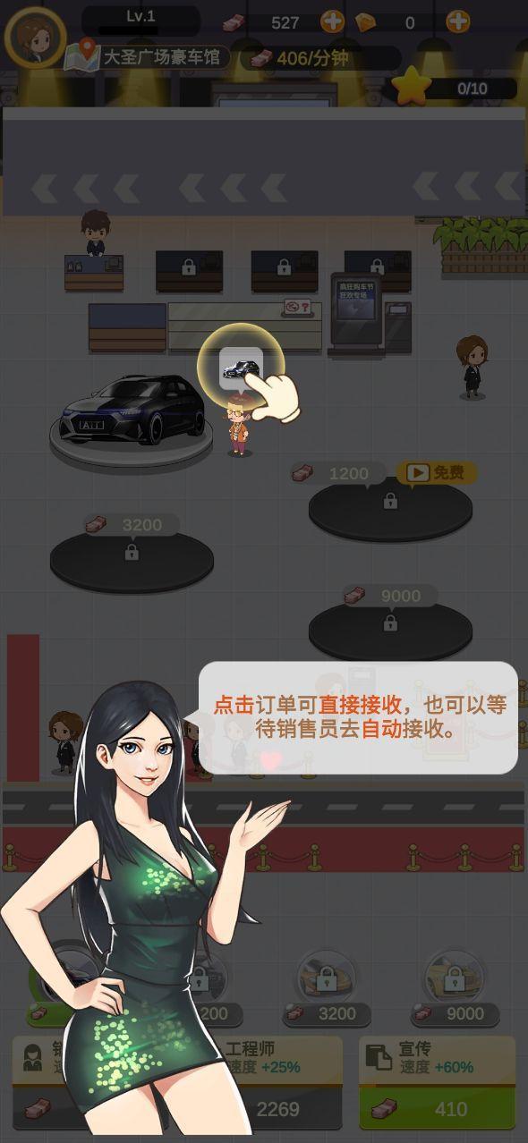 傳奇汽車公司游戲紅包版圖片1