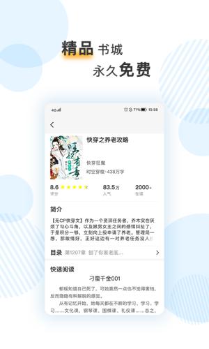 笔趣阅电子书小说App图4