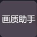 nss画质助手144帧官方app下载苹果 v1.0