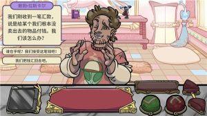 當鋪人生2中文版圖3