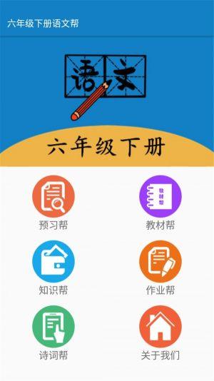 六年级下册语文帮app图4