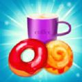 咖啡甜甜圈爆炸红包版