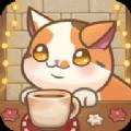 绒毛猫咖啡厅最新版