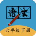 六年级下册语文帮app
