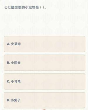 原神七七最想要的宠物是什么?七七最想要的宠物答题答案图片2