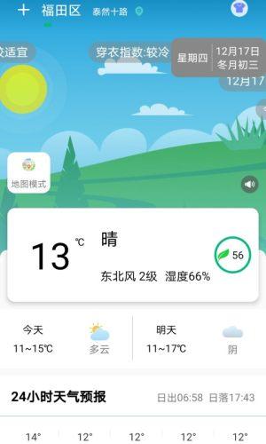 预报心晴天气APP图2