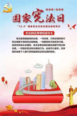 2020年河北省干部宪法法律知识考试答案图1