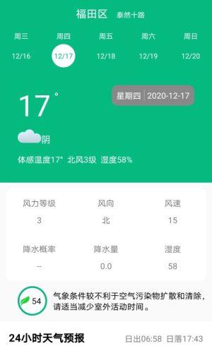 预报心晴天气APP图3