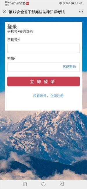 2020年河北省干部宪法法律知识考试答案图4