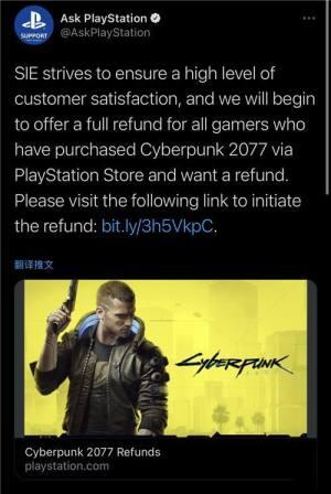 索尼下架赛博朋克2077怎么退款?索尼赛博朋克2077下架退款方法图片2