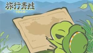 旅行青蛙中国之旅乌龟吃什么?乌龟喜欢吃的食物大全图片1