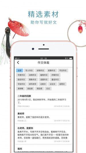 小初高作文App图4