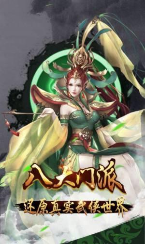 武林大决战官方最新版手游图片1