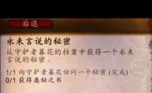魔兽世界永未言说的秘密任务攻略:奥秘之书坐标位置一览图片2