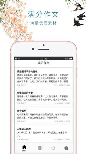 小初高作文App图2