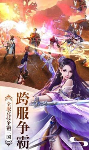 剑三三国志手游官方最新版图片1