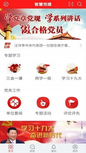 融e红智慧党建App图3