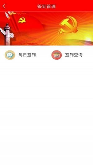 融e红智慧党建App下载官方版图4: