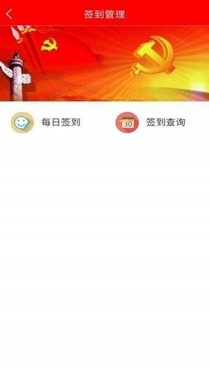融e红智慧党建App图4