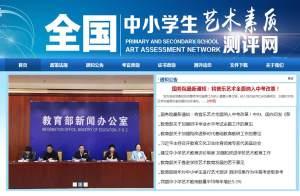 中小学生艺术素质测评管理系统四川省图1