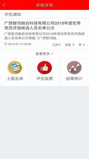 融e红智慧党建App下载官方版图1: