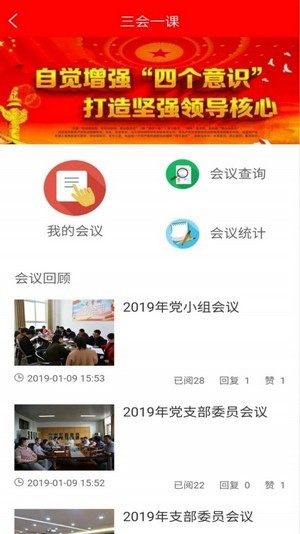 融e红智慧党建App图2