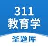 311教育学圣题库APP