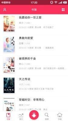 忆秋小说app图4