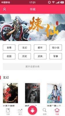 忆秋小说app图1