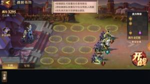 少年三国志零演武场全攻略:演武场通关攻略合集图片3