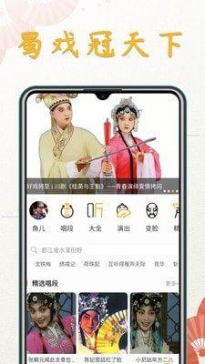 川剧迷APP图2