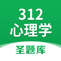 312心理学圣题库APP