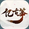 億古箏愛練琴游戲官方最新版 v1.0