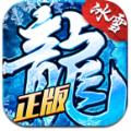 冰雪龙城秘境手游官方版 v1.0