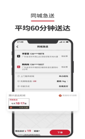 顺丰星管家App图4