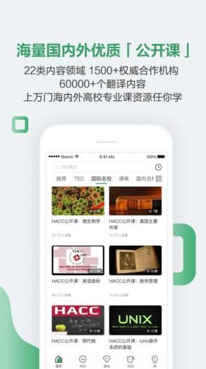 长治市教育信息化公共服务平台登录入口图3
