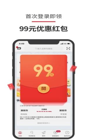 顺丰星管家App图3