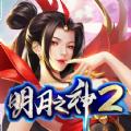 明月之神2手游官网版 v1.0