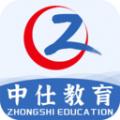 中仕教育app