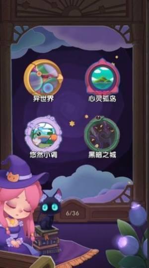 捕梦猫游戏图3
