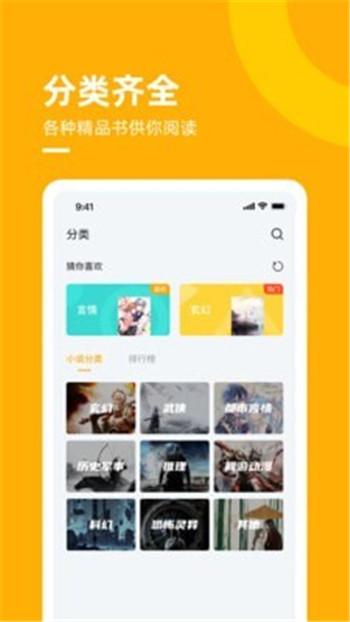 麦子免费小说App官方版图2: