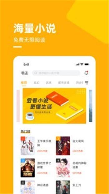 麦子免费小说App官方版图3: