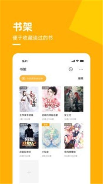 麦子免费小说App官方版图4:
