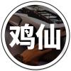 鸡仙pro2.0软件