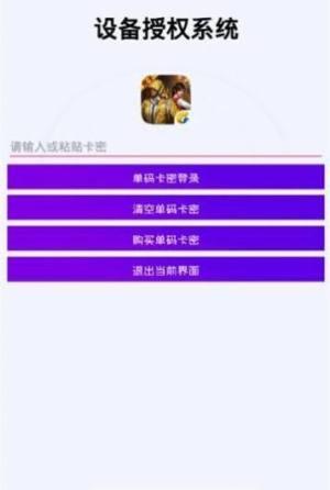 鸡仙pro2.0软件图4