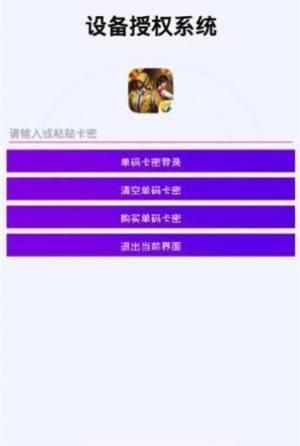 鸡仙pro2.0软件视野宽阔正式版图片1
